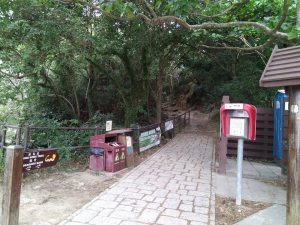 The Start Point - Shek O Wan